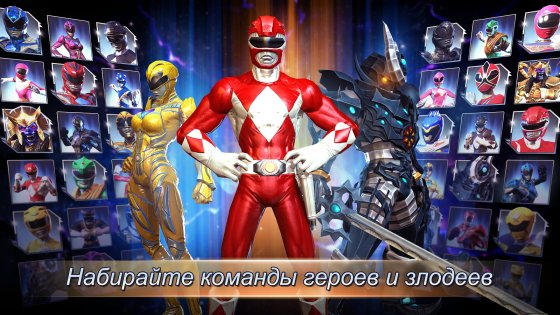 Power Rangers: Legacy Wars 1.6.1. Скриншот 3