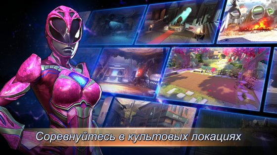 Power Rangers: Legacy Wars 1.6.1. Скриншот 11