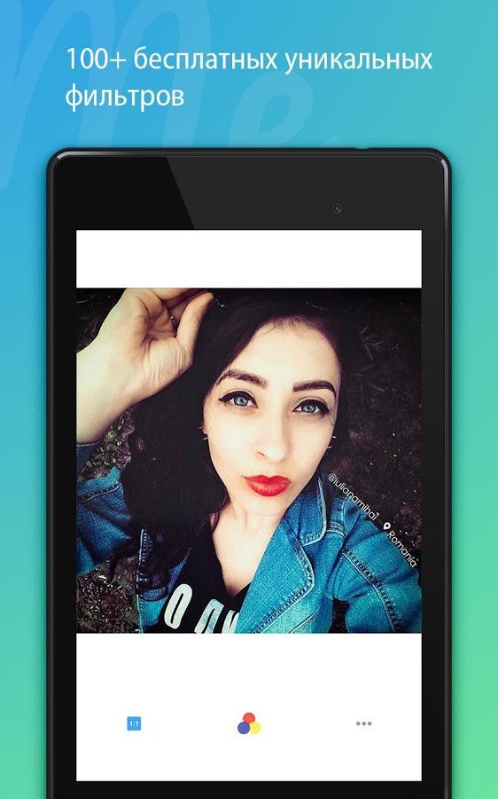 Bestme selfie камера скачать