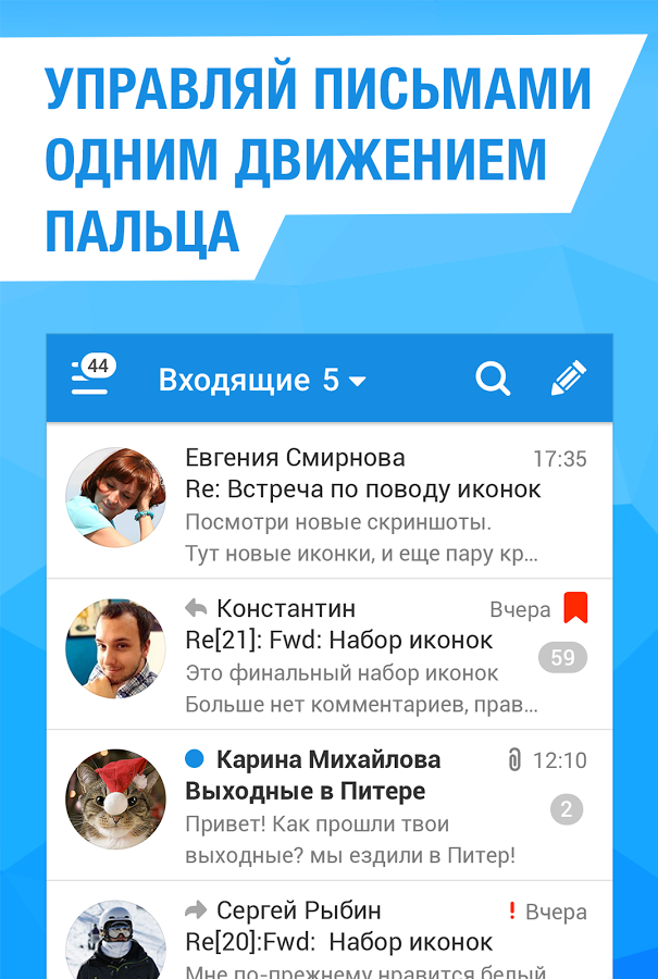 Скачать почта mail. Ru для андроид почта майл ру 7. 1. 0. 24685.