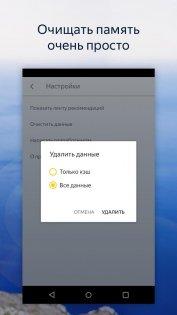 Скачать яндекс. Браузер лайт 18. 3. 0. 77 для android.
