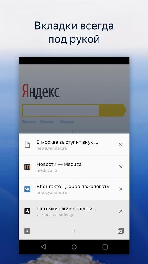 Скачать яндекс браузер 2018 бесплатно последнюю версию.
