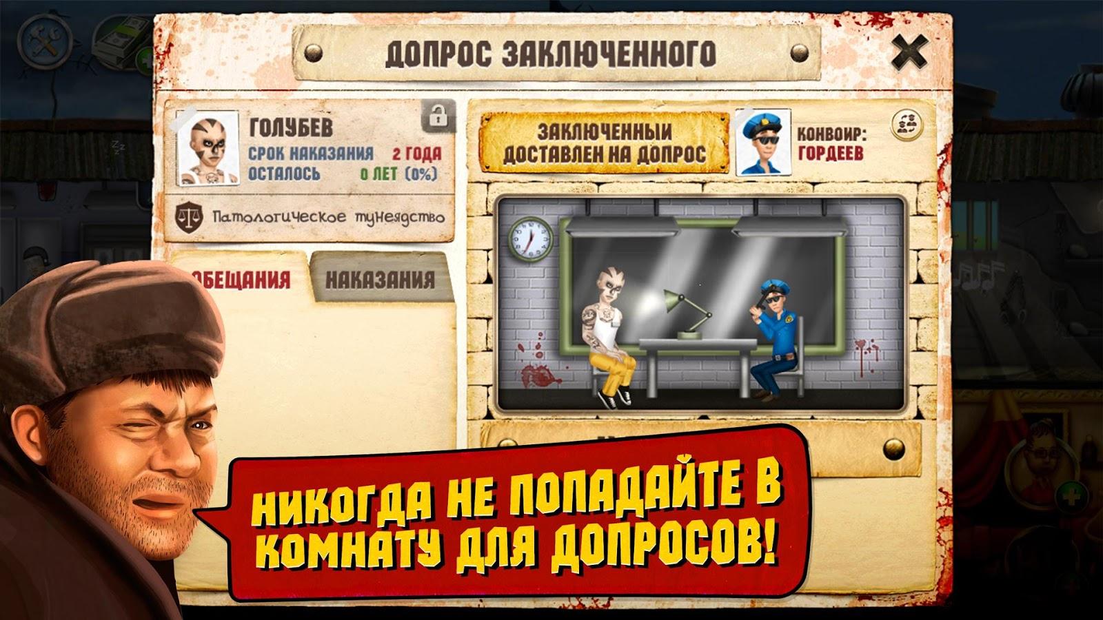 Скачать игру симулятор тюрьма