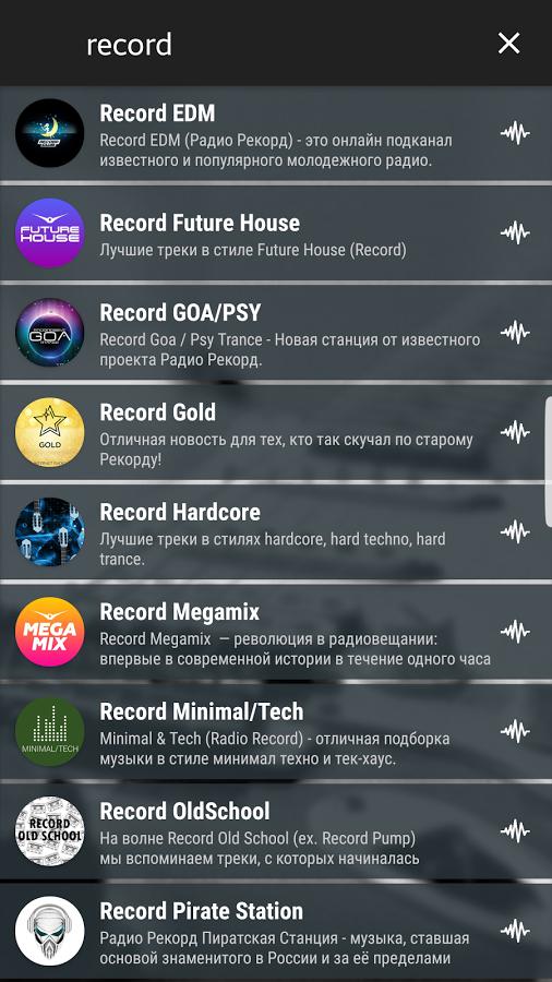 Скачать программу радио рекорд