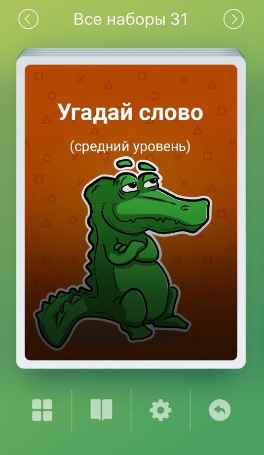 Угадай слово на картинках визитка мобильный
