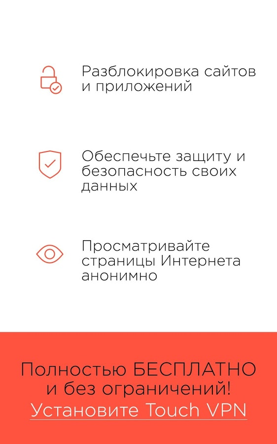 Скачать TouchVPN 1 6 0 для Android, iPhone / iPad, Windows