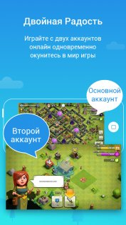 Parallel Space 4.0.8276. Скриншот 3