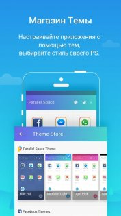 Parallel Space 4.0.8379. Скриншот 5