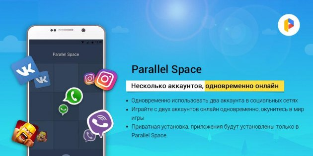 Parallel Space 4.0.8379. Скриншот 6