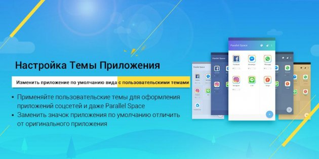 Parallel Space 4.0.8276. Скриншот 7