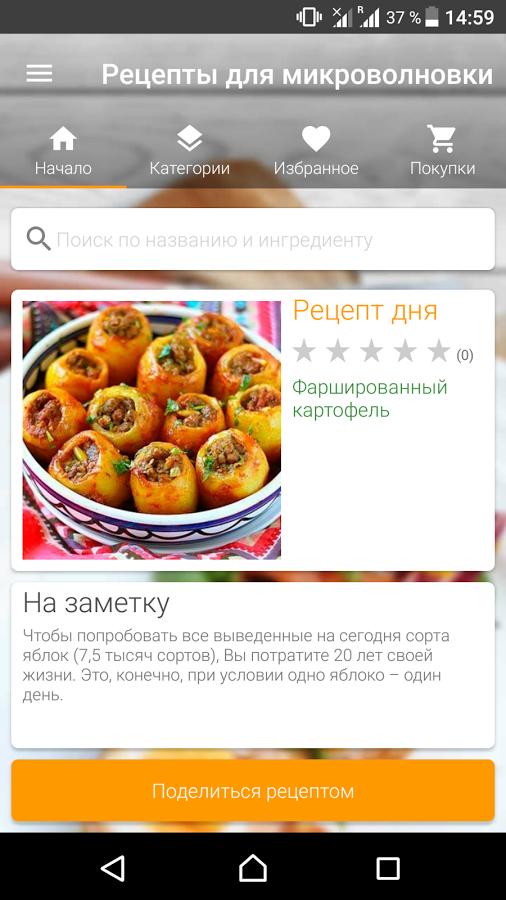 Скачать рецепты блюд бесплатно на компьютер