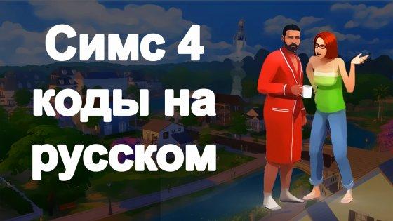 Скачать коды на русском для симс 4 1. 0 для android.