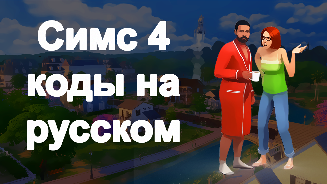 Взлом Minecraft - Pocket Edition. Секреты, коды, …