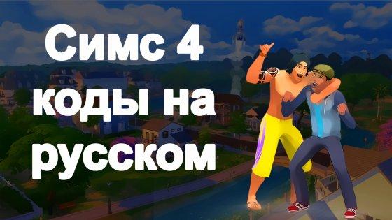 Где и как скачать sims 4 бесплатно (без ориджина) youtube.