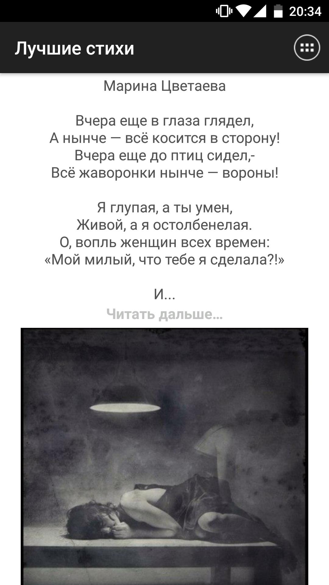 Лучшее стихотворение некрасова