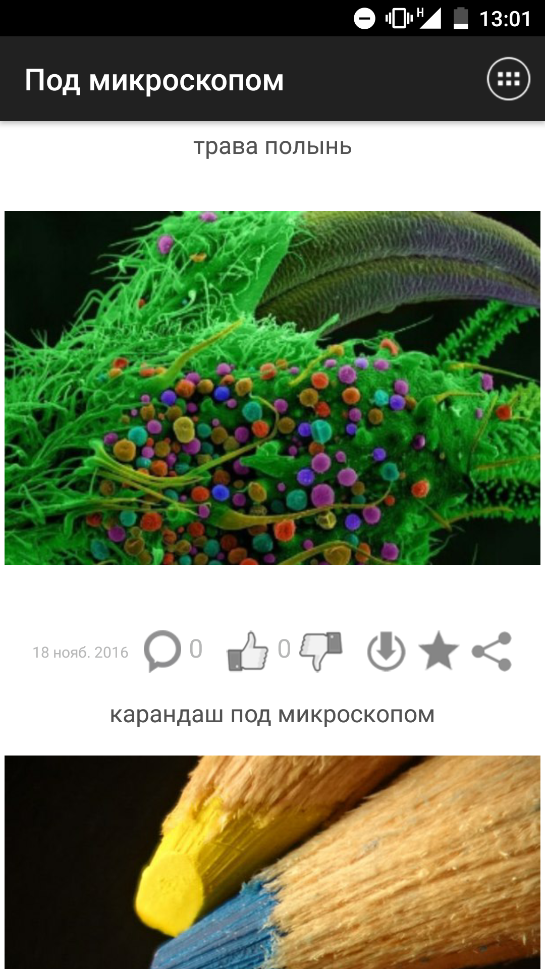 Скриншоты сперма скачать