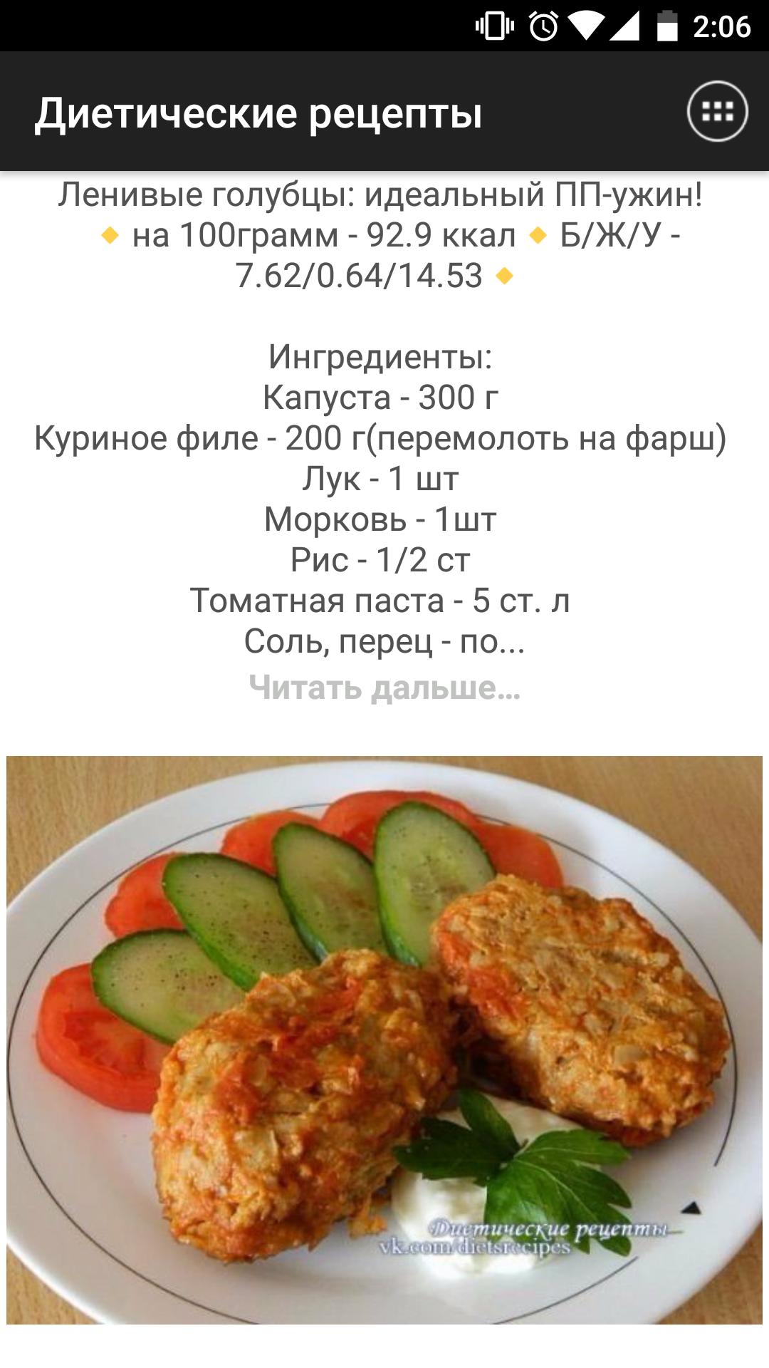 Рецепты диетические рецепты для похудения с указанием калорий