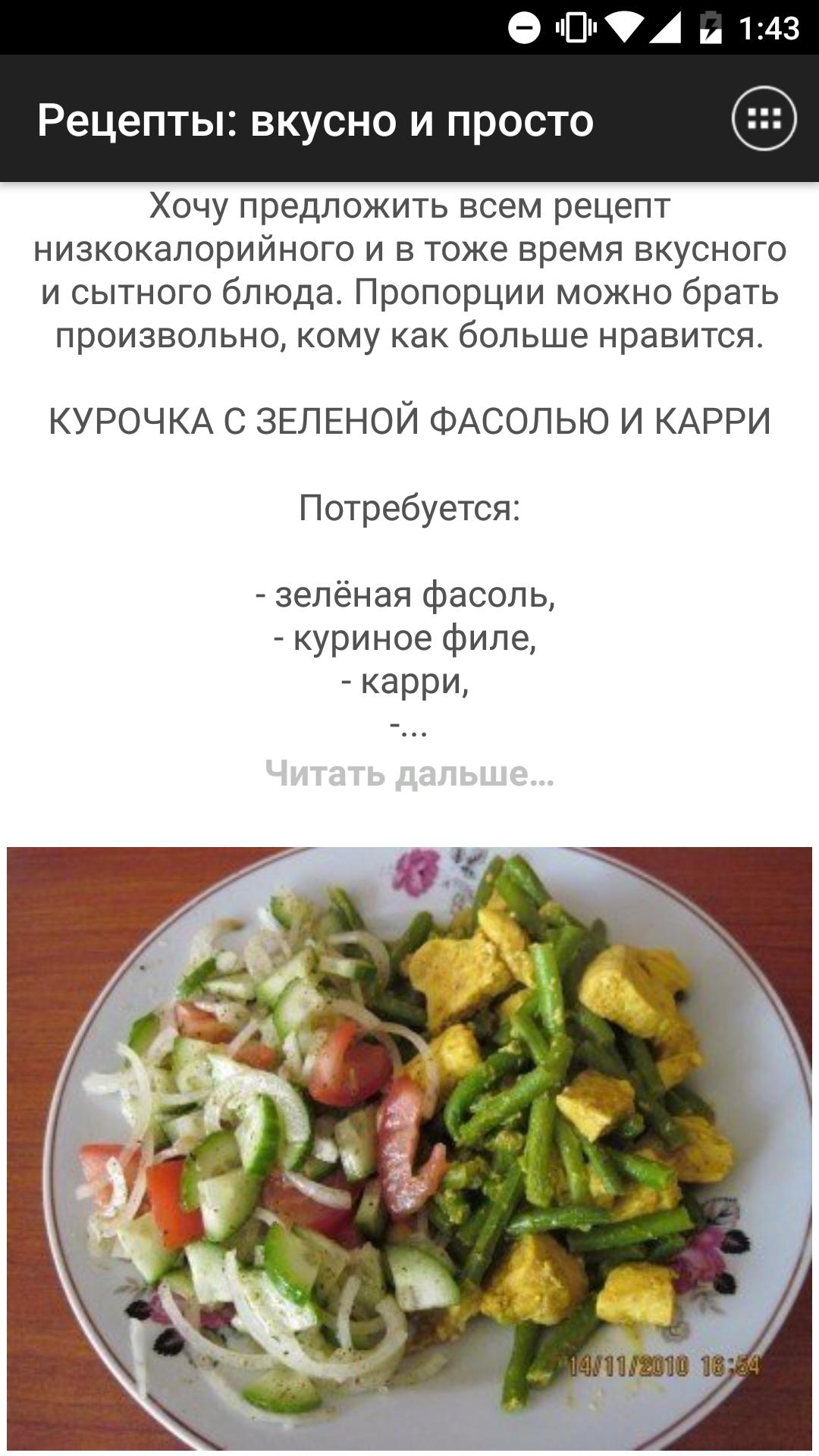 Простые рецепты салаты на каждый день с