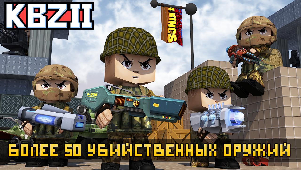 Скачать kbz ii сборник читов на игру кубезумие 2 23. 06. 2015.