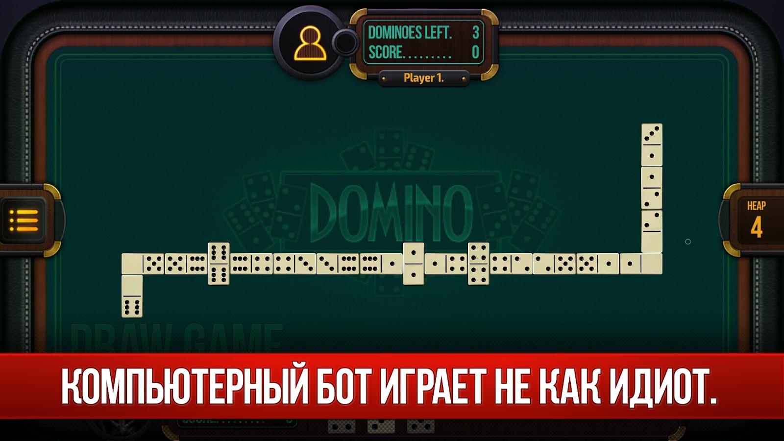 Скачать бесплатно онлайн игру домино форумная ролевая игра по вархаммеру