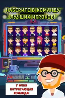 Скачать игру league of gamers