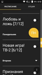 ANotifier 2.0.2. Скриншот 1