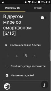 ANotifier 2.0.2. Скриншот 3
