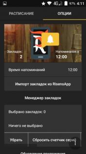 ANotifier 2.0.2. Скриншот 4