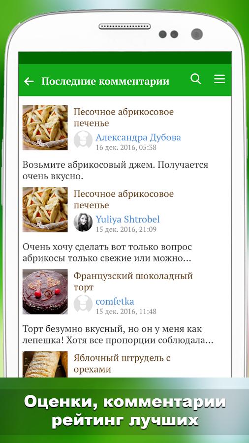 Лучшие рецепты мира приложение скачать