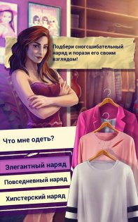Teenage Crush – Love Story Games for Girls 1.21.0. Скриншот 1