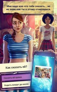 Teenage Crush – Love Story Games for Girls 1.21.0. Скриншот 2