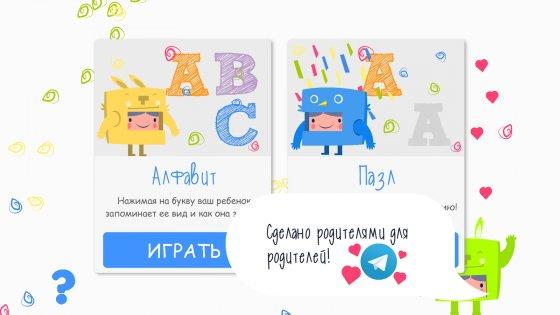 Английский сКроликом— Дети ABC Алфавит 1.0. Скриншот 2