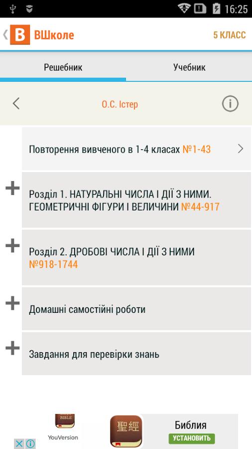 Скачать гдз на андроид 4.0 7 класс