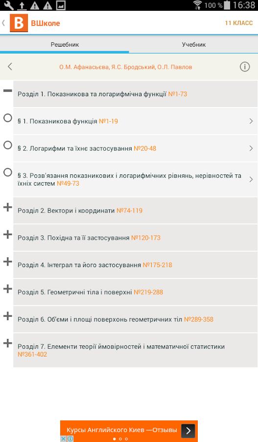 Решебник для телефона спиши.ру