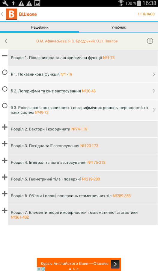 Trashbox.ru скачать решебник на андройд