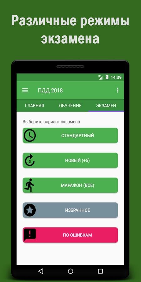 Пдд россии 2018 скачать на андроид приложение