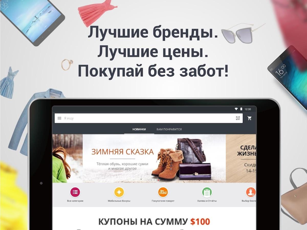 Скачать приложение aliexpress на телефон