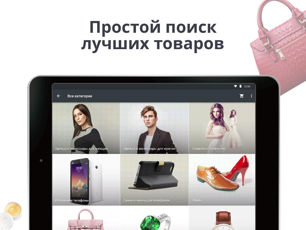 Скачать приложение алиэкспресс на русском для android и ios.