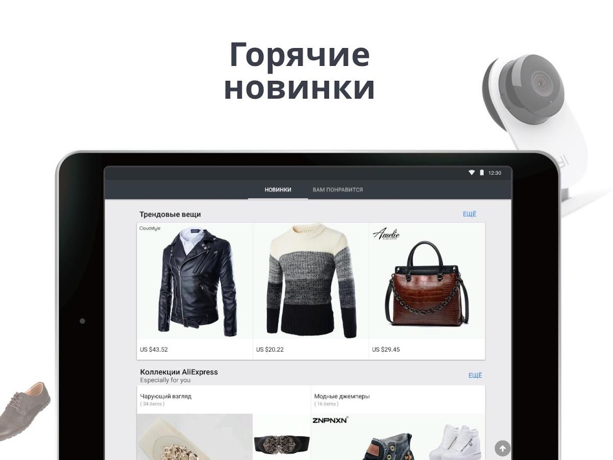 Товары с китая джум алиэкспресс на русском для android — скачать.