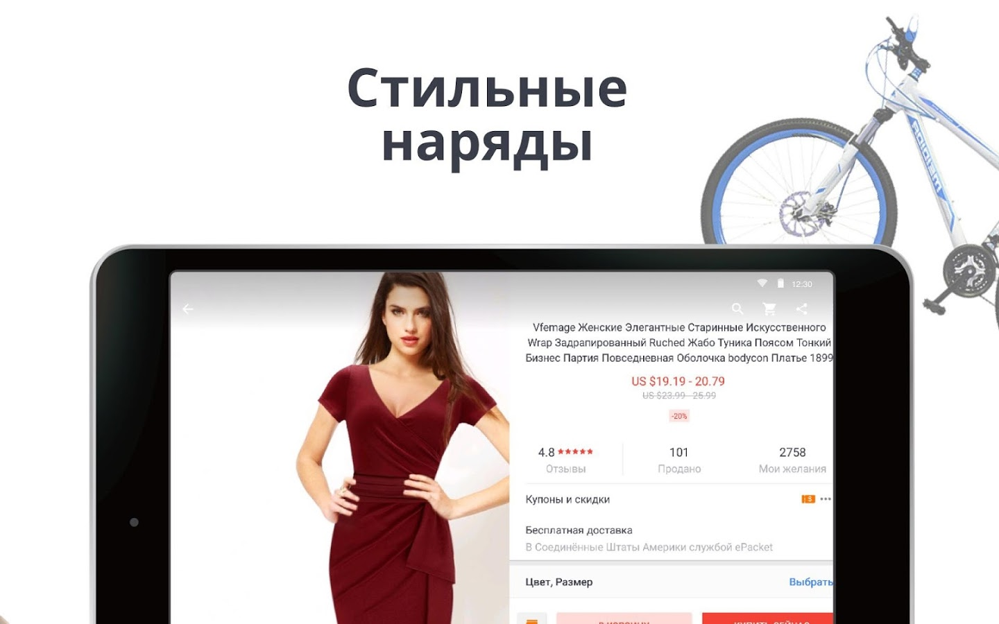Скачать aliexpress shopping app на андроид.