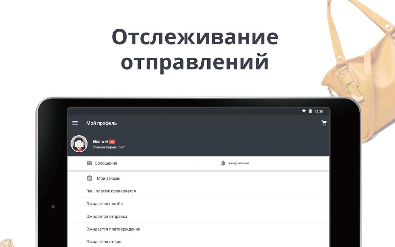 Приложение Алиэкспресс для Андроид 2.1 скачать