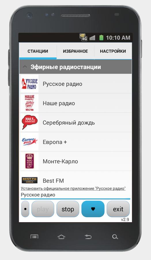 Скачать приложение радио москва samsung bada скачать программы