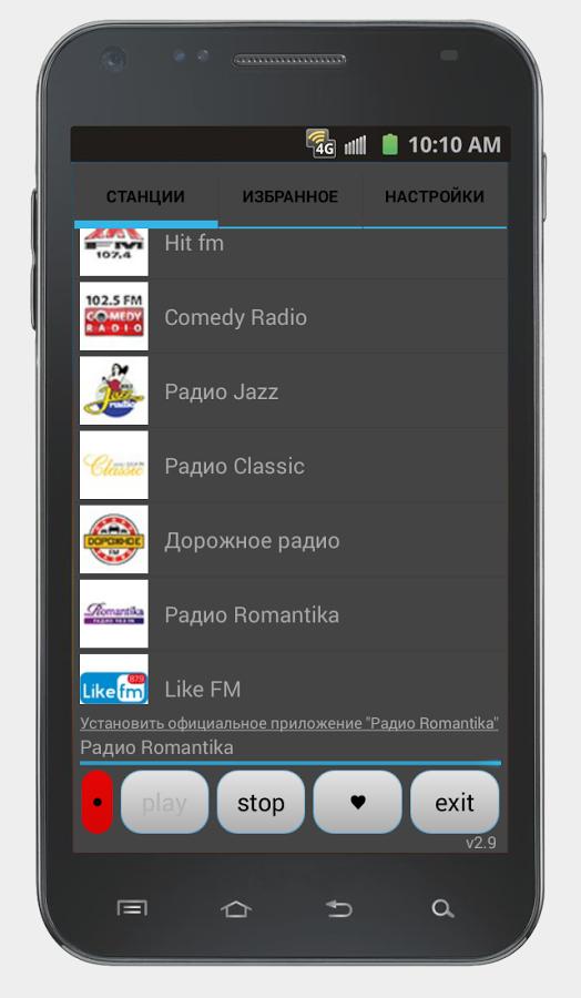 Скачать приложение радио москва скачать программу eboostr для windows