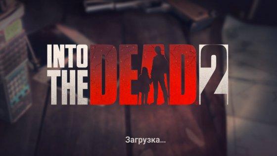 Into the Dead 2 1.2.1. Скриншот 2