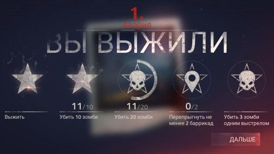 Into the Dead 2 1.2.1. Скриншот 5