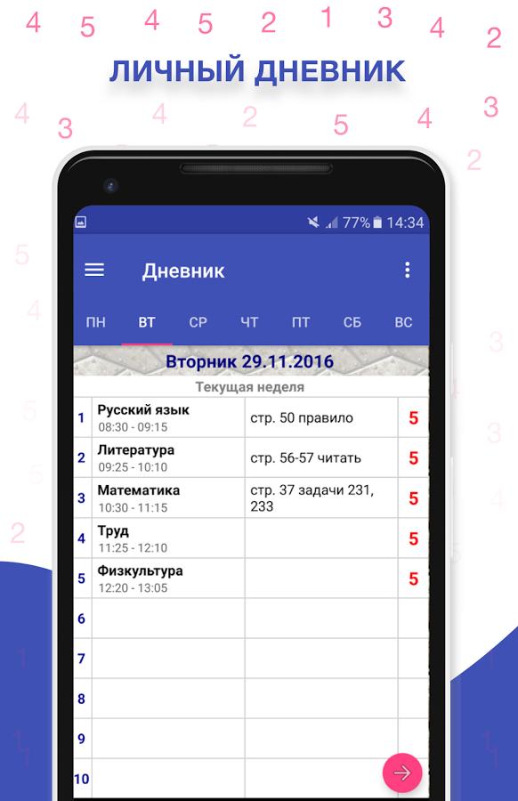 Приложение для записей iphone