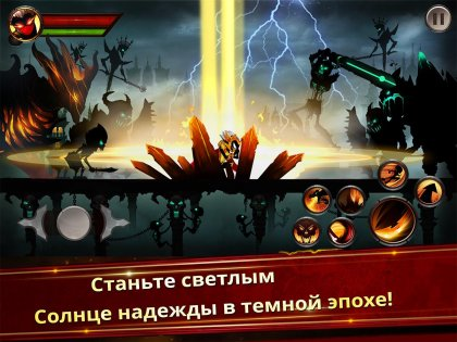 Stickman Legends 2.3.13. Скриншот 12