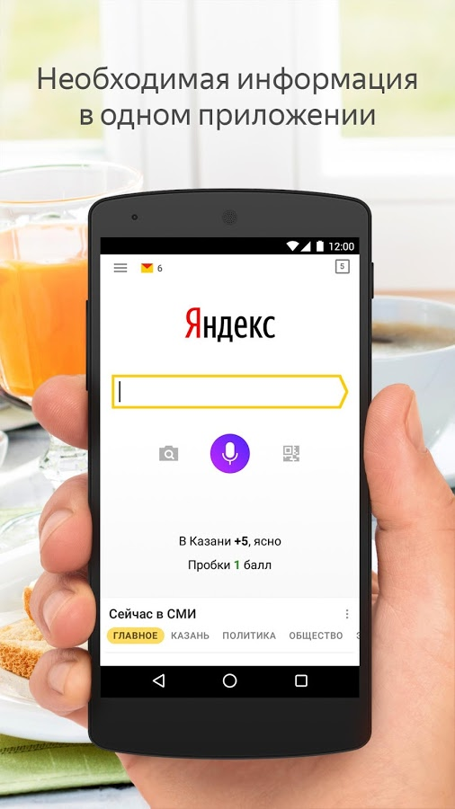 Скачать яндекс 7. 90 для android.