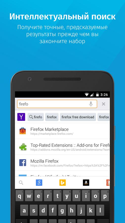 Скачать Firefox 68 0 для Android