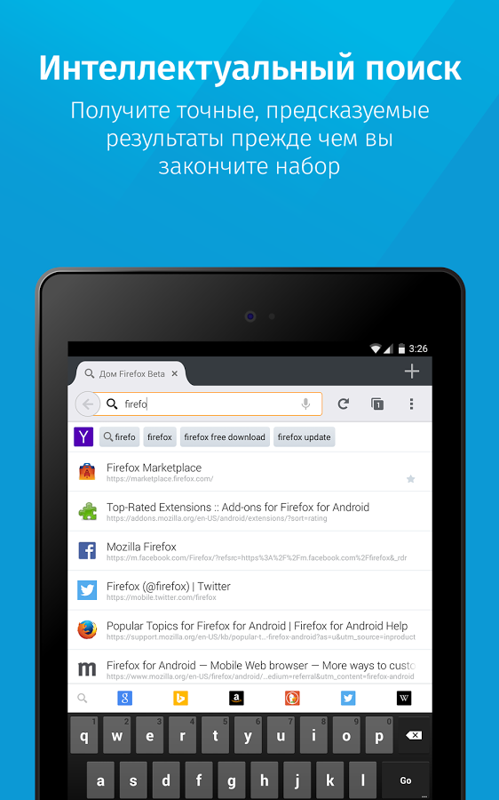 Mozilla скачать для android